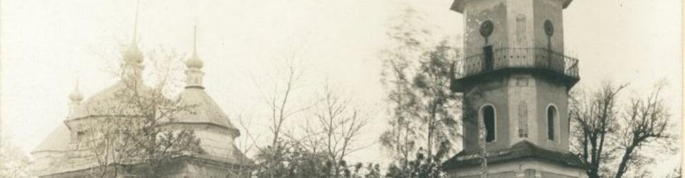 Bryła dzwonnicy przy cerkwi św. Jana w Gródku Jagiellońskim, ok. 1912